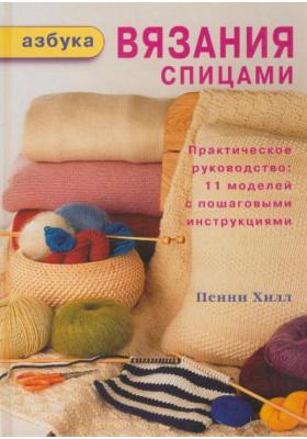 Азбука вязания спицами = Learn to Knit