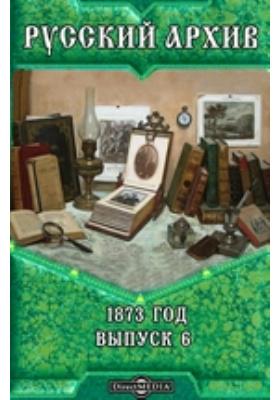 Русский архив. 1873. Вып. 6