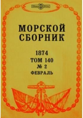 Морской сборник: журнал. 1874. Т. 140, № 2, Февраль