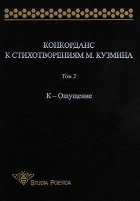 Конкорданс к стихотворениям М. Кузмина. Т. 2. К — Ощущение