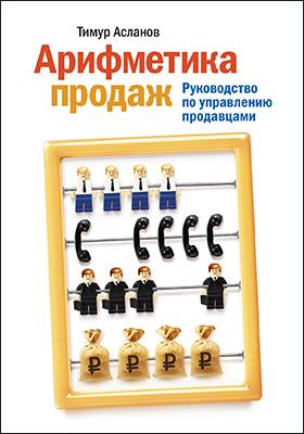 Арифметика продаж : Руководство по управлению продавцами