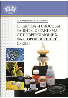 Средства и способы защиты организма от повреждающих факторов внешней среды: монография