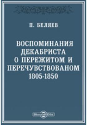 Воспоминания декабриста о пережитом и перечувствованном. 1805-1850: документально-художественная литература