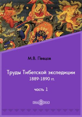 Труды Тибетской экспедиции 1889-1890 гг. под начальством М. В. Певцова, Ч. 1. Путешествие по Восточному Туркестану, Кунь-Луню, северной окраине Тибетского нагорья и Чжунгарии в 1889-м и 1890-м годах. Отчет бывшего начальника Тибетской экспедиции