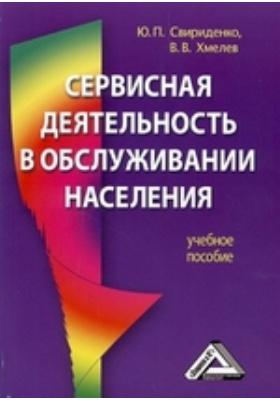 Сервисная деятельность в обслуживании населения: учебное пособие