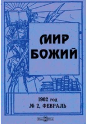 Мир Божий год. 1902. № 2, Февраль
