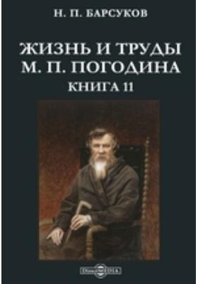 ЖизньитрудыМ.П.Погодина: документально-художественная литература. Книга 11