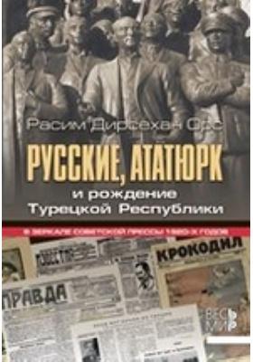 Русские, Ататюрк и рождение Турецкой Республики. В зеркале советской прессы 1920-х годов