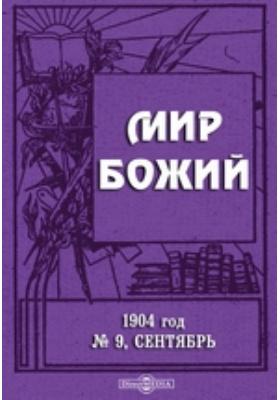 Мир Божий год. 1904. Сентябрь