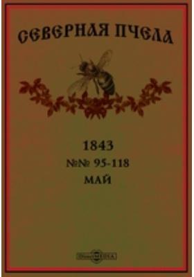 Северная пчела. 1843. №№ 95-118, Май