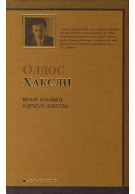 Юный Архимед и другие новеллы = Collected Short Stories
