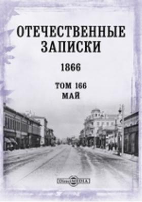 Отечественные записки: журнал. 1866. Т. 166, Май