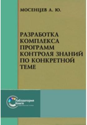 Разработка комплекса программ контроля знаний по конкретной теме