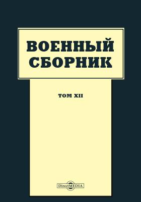 Военный сборник: журнал. 1860. Т. 12