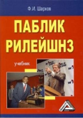 Паблик рилейшнз: учебник