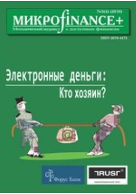 Mикроfinance: журнал. 2010. № 3 (4)