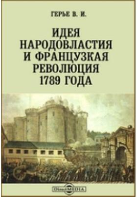 Идея народовластия и Французкая революция 1789 года: монография
