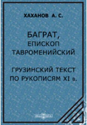 Баграт, епископ Тавроменийский. Грузинский текст по рукописям XI в