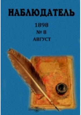 Наблюдатель: журнал. 1898. № 8, Август
