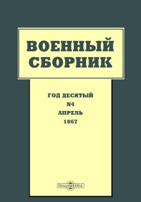 Военный сборник: журнал. 1867. Т. 54. № 4