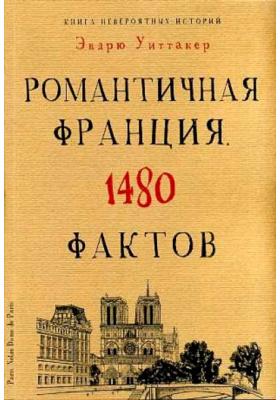 Книга невероятных историй. Романтичная Франция. 1480 фактов = Speak the Culture: France