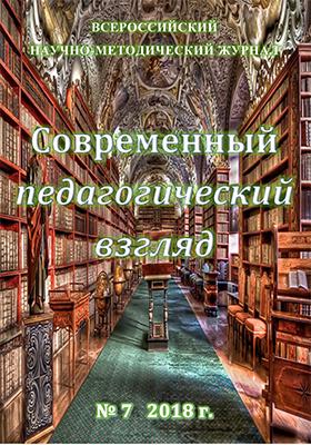 Современный педагогический взгляд: всероссийский научно-методический журнал. 2018. № 7(20)