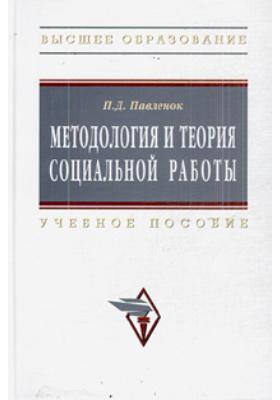 Методология и теория социальной работы : Учебное пособие