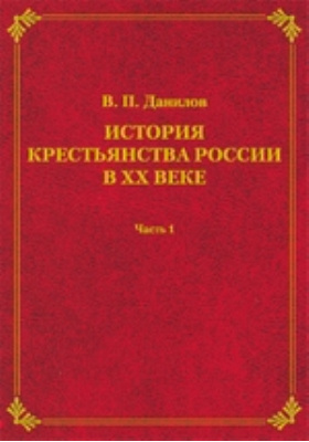 История крестьянства России в ХХ веке. Избранные труды : в 2-х ч, Ч. 1