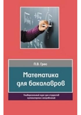 Математика для бакалавров : Универсальный курс для студентов гуманитарных направлений: учебное пособие