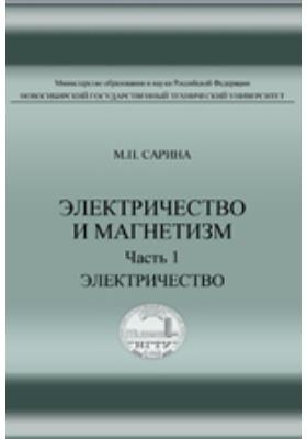 Электричество и магнетизм: учебное пособие, Ч. 1. Электричество
