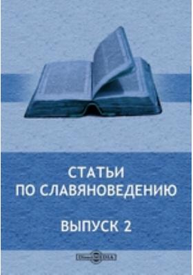 Статьи по славяноведению. Вып. 2