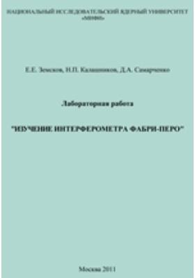 Лабораторная работа «Изучение интерферометра Фарби-Перо»: учебное пособие