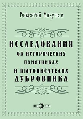 Исследования об исторических памятниках и бытописателях Дубровника