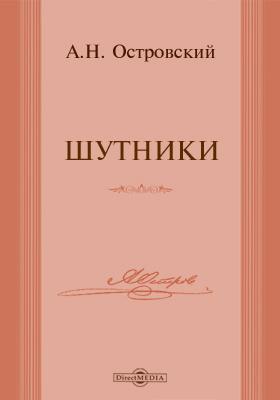 Шутники : картины московской жизни, в четырех действиях: художественная литература