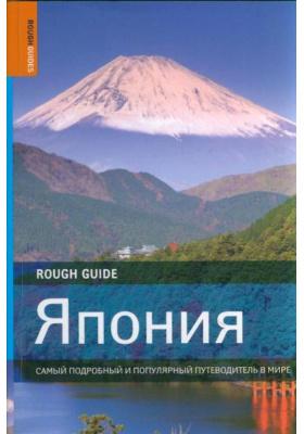 Япония = The Rough Guide to Japan