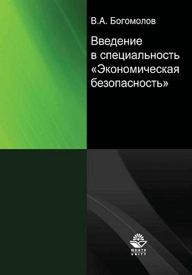 Введение в специальность «Экономическая безопасность»: учебное пособие