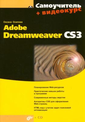 Самоучитель Adobe Dreamweaver CS3 (+ Видеокурс на CD-ROM)