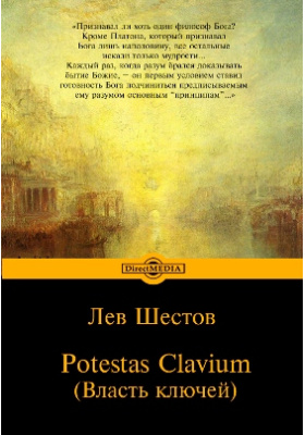 Potestas clavium : Власть ключей
