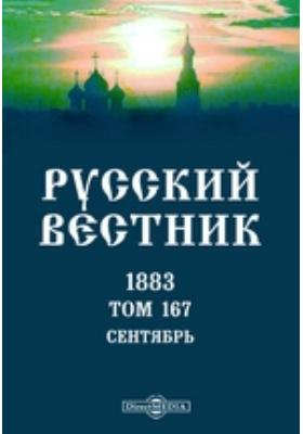 Русский Вестник: журнал. 1883. Т. 167. Сентябрь