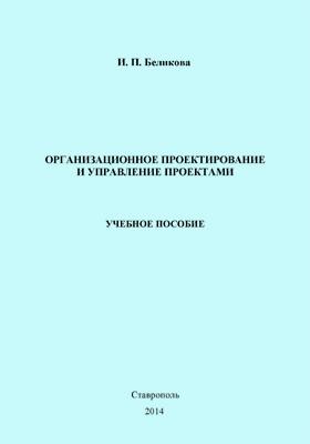 Организационное проектирование и управление проектами: учебное пособие