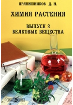 Химия растения. Вып. 2. Белковые вещества