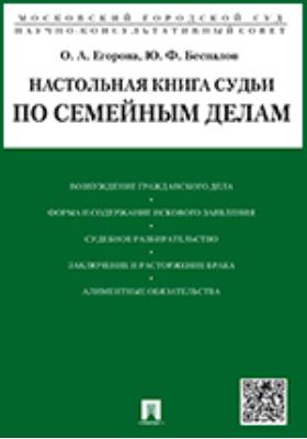 Настольная книга судьи по семейным делам: учебно-практическое пособие