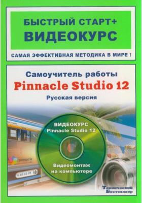 Самоучитель работы Pinnacle Studio 12 : Русская версия. Быстрый старт + видеокурс