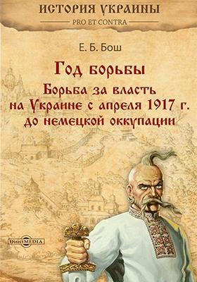 Год борьбы : борьба за власть на Украине с апреля 1917 г. до немецкой оккупации