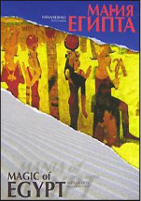 Магия/Мания Египта: научно-популярное издание