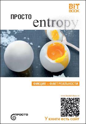 Просто entropy : фикция-факт реальности: научно-популярное издание
