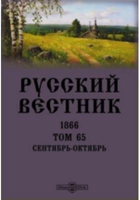 Русский Вестник: журнал. 1866. Т. 65, Сентябрь-октябрь