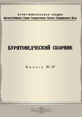 Бурятоведческий сборник: газета. Вып. 3-4