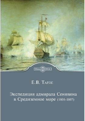 Экспедиция адмирала Сенявина в Средиземное море (1805-1807)