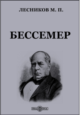 Бессемер